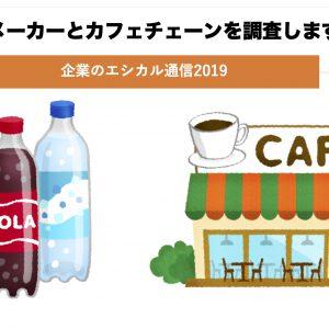 エシカル通信簿2019 対象はカフェチェーンと飲料メーカー